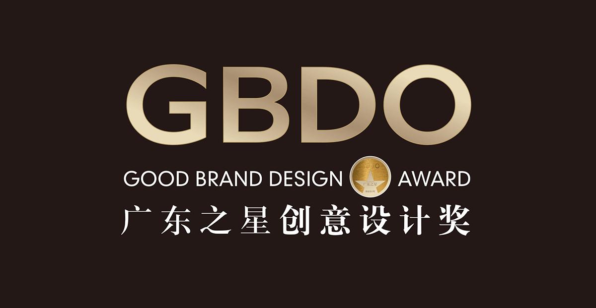 第37 届广东之星(gbdo)创意设计奖征集(专业组,品牌组,学生组)
