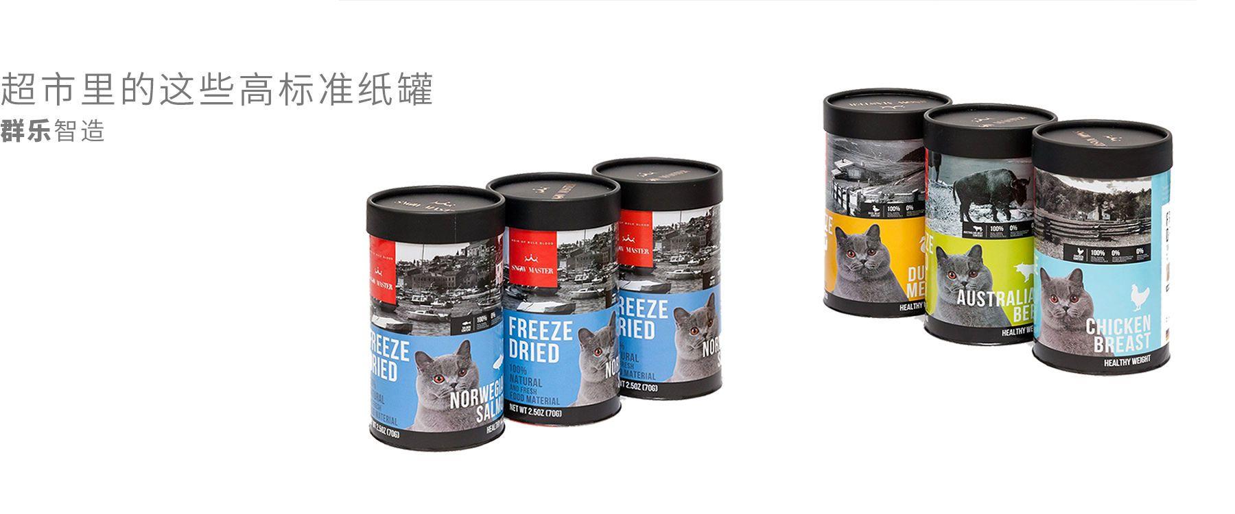 宠物食品包装纸罐,创意猫奶粉,狗奶粉复合易撕盖纸罐