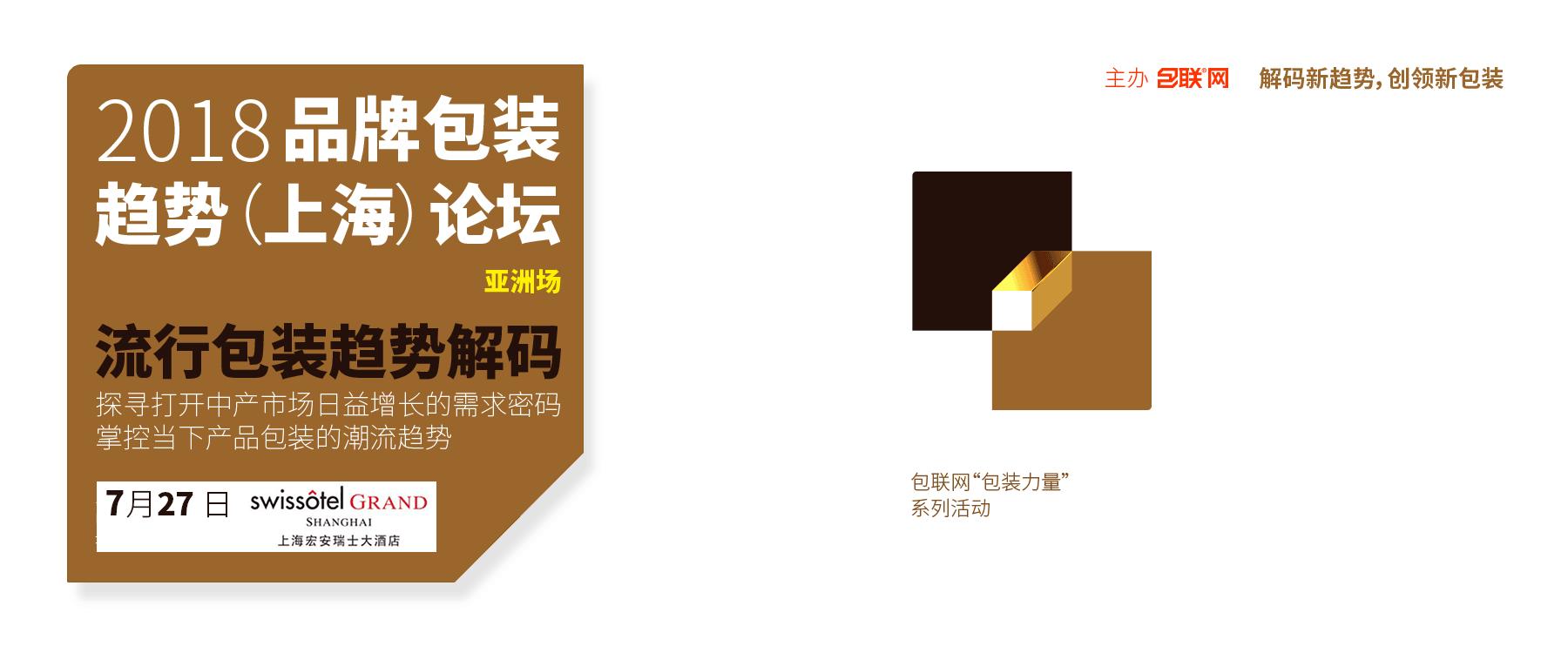 2018品牌包装趋势(上海)论坛亚洲场报名开启