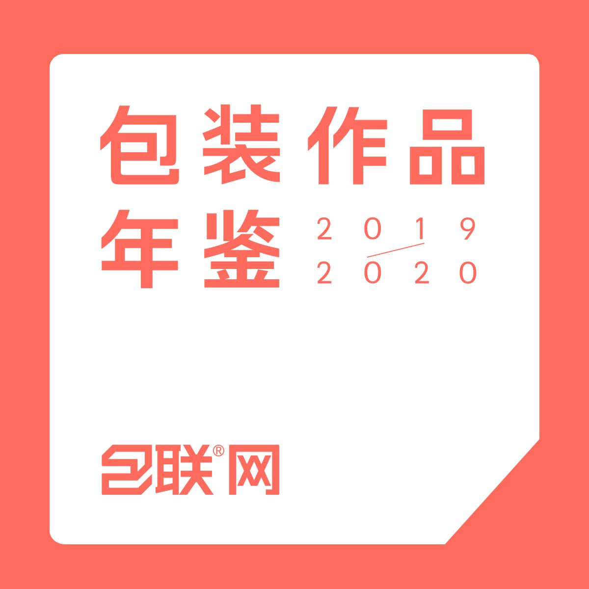 """包聯網《包裝作品年鑒 2019-2020》入選名單公布暨""""早鳥價預售""""開啟"""