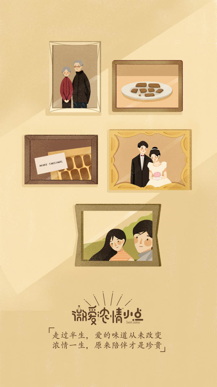 微爱®情感故事,浓情一生的珍贵