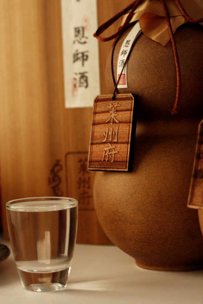 """容品牌:""""莱州府""""酒品牌产品包装设计"""