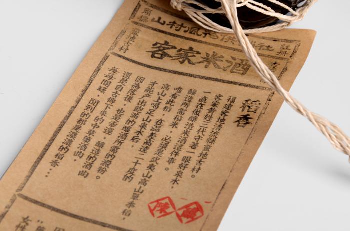 """容品牌:""""山村风物""""米酒品牌全案设计"""