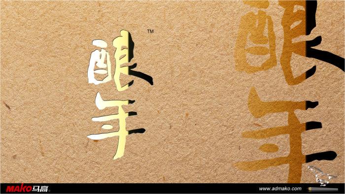 老绍兴,新黄酒(包装设计、品牌建设)(马高原创)