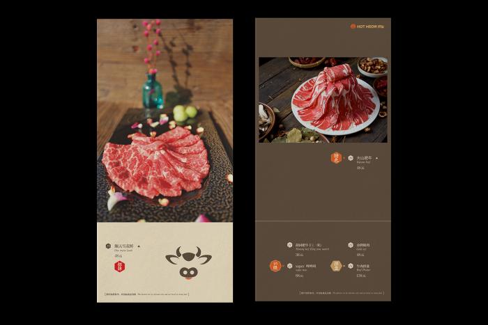 胡同猫铜火锅产品包装物料设计饮品、菜谱、折页设计西安厚启