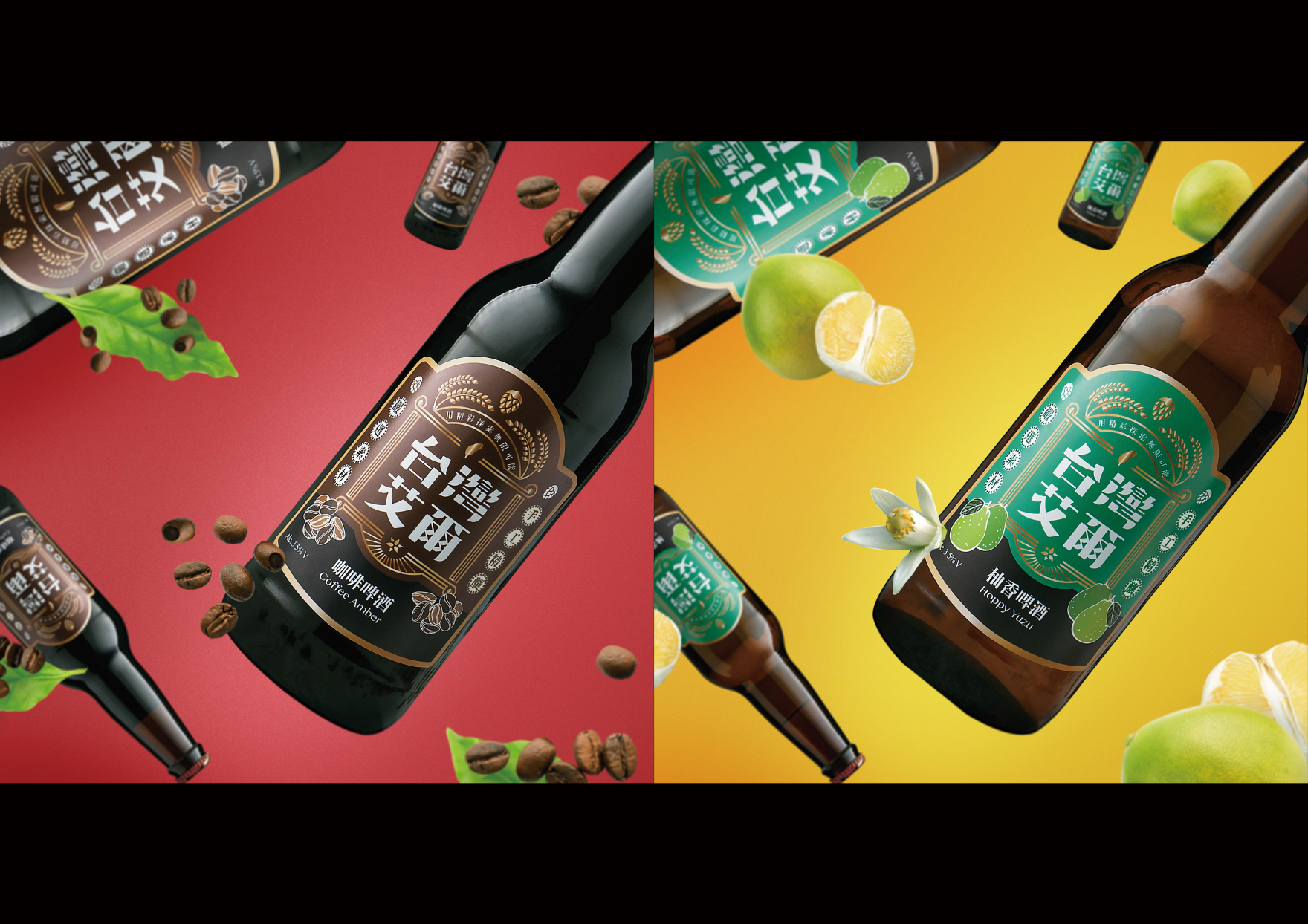 向日葵app官方下载汎羽品牌【案例】+——+艾爾啤酒-品牌包裝設計